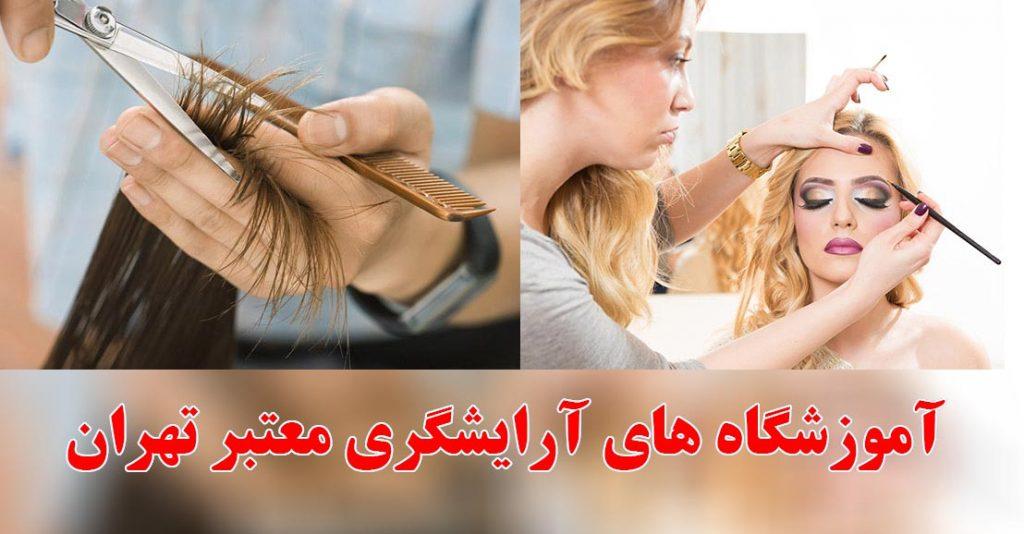 قیمت دوره آرایش و پیرایش زنانه ، هزینه دیپلم آرایشگری