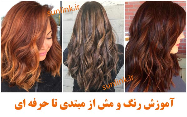دوره آموزش رنگ مو ، دوره آموزش کراتینه مو ، دوره آرایشگری زنانه
